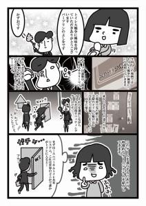 トイレ大戦争紹介漫画