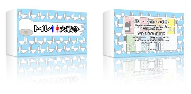 box_toilet_wars