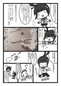 DICE48紹介漫画