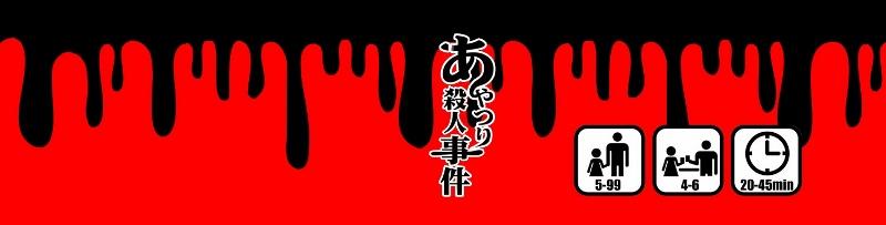 box_ayatsuri_satsuizin_ue_side_4 (800x203)