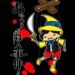box_ayatsuri_satsuizin_up (607x800)
