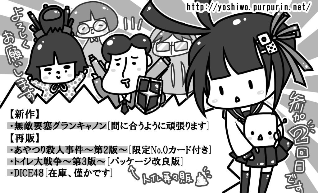 2014秋ゲームマーケット_パンフレット用原稿