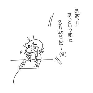20170814