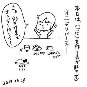 20190624