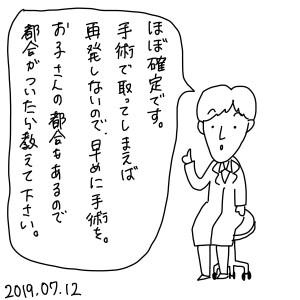 20190712