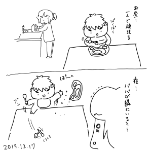 20191217.png