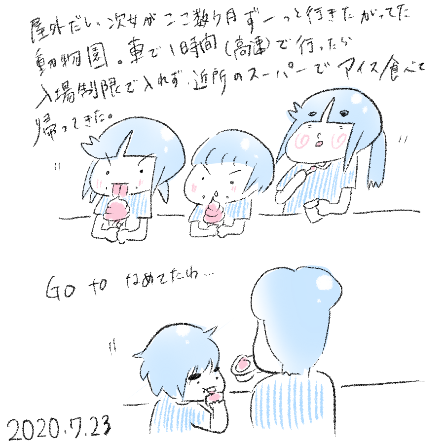 20200723.png