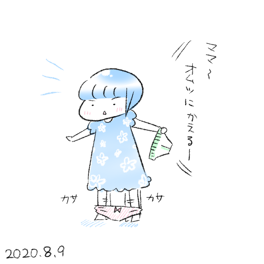 20200809.png