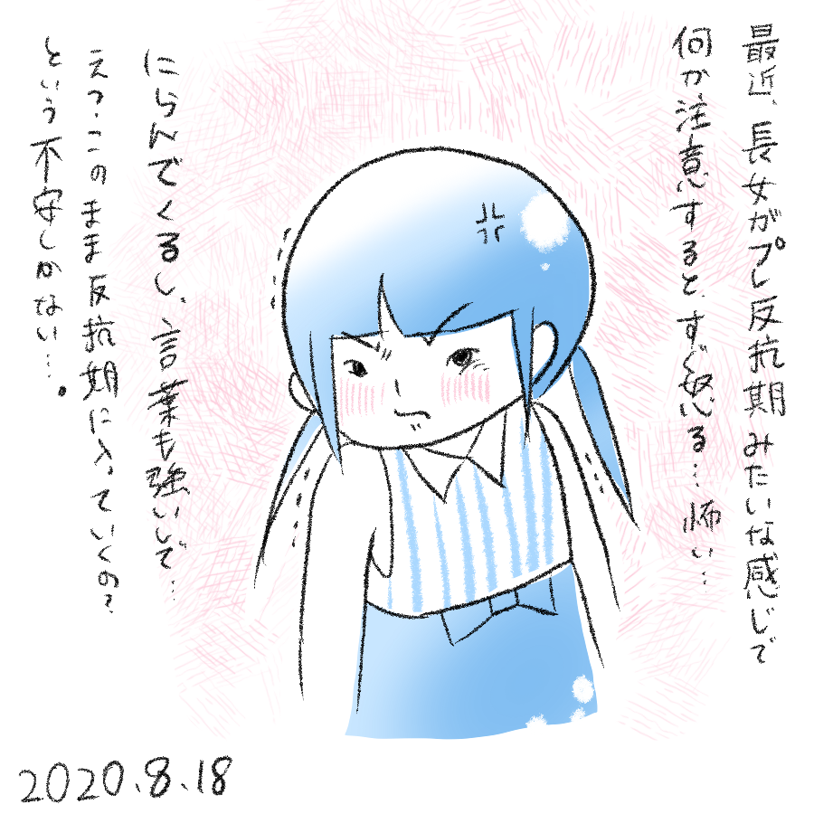20200818.png