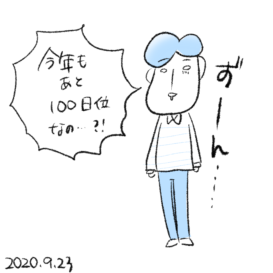 20200923.png