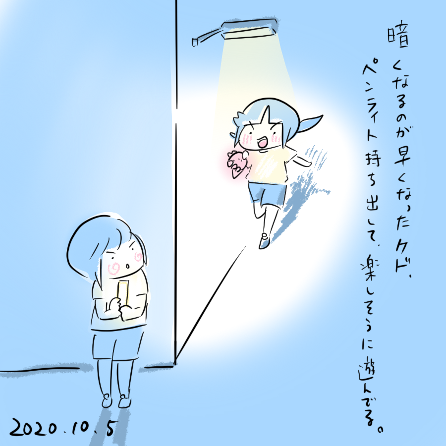 20201005.png